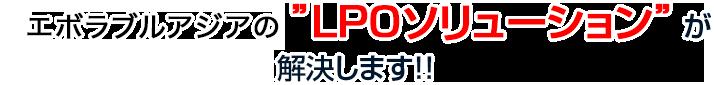 EVOLABLE ASIAの LPOソリューション が解決します!!