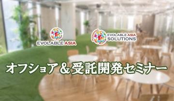 グローバル開発セミナー開催のお知らせ