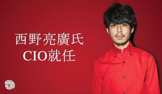 西野亮廣氏CIO就任のお知らせ