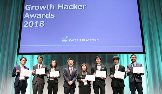 「Growth Hacker Awards 2018」受賞報告