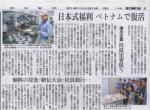 Soltec VN 朝日新聞掲載記事