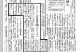 20140725 日本経済新聞 1.pdf