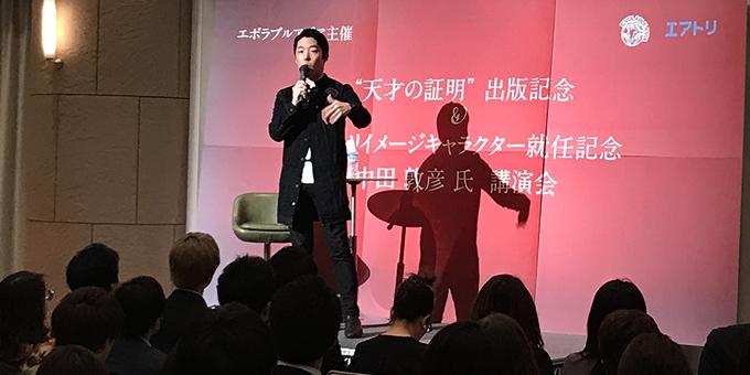 """オリラジ中田氏""""天才の証明""""出版記念&講演会レポート!"""